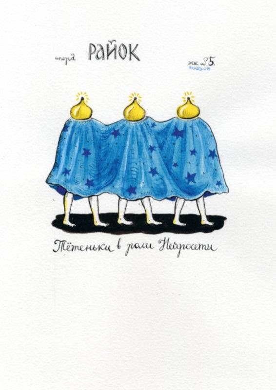 Художник  Ульяна Подкорытова