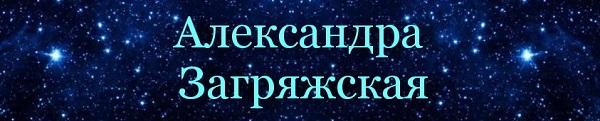 Авторы проекта Александра Загряжская Журнал Art-Reliz.RF  Арт-Релиз.РФ