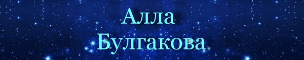 Авторы проекта Алла Булгакова  Журнал Art-Reliz.RF  Арт-Релиз.РФ
