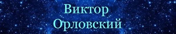 Авторы проекта Виктор Орловский Журнал Art-Reliz.RF  Арт-Релиз.РФ