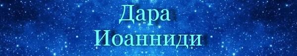 Авторы проекта Дара Иоанниди Журнал Art-Reliz.RF  Арт-Релиз.РФ