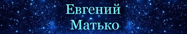 Авторы проекта Евгений Матько Журнал Art-Reliz.RF  Арт-Релиз.РФ
