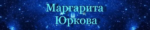 Авторы проекта Маргарита Юркова. Журнал Art-Reliz.RF  Арт-Релиз.РФ