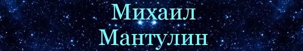 Авторы проекта Михаил Мантулин Журнал Art-Reliz.RF  Арт-Релиз.РФ
