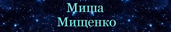 Авторы проекта Миша Мищенко Журнал Art-Reliz.RF  Арт-Релиз.РФ