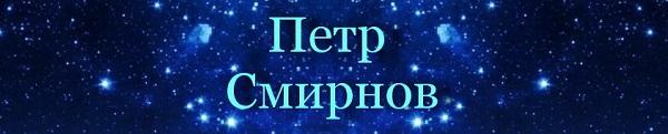 Авторы проекта Петр Смирнов Журнал Art-Reliz.RF  Арт-Релиз.РФ