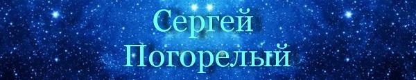 Авторы проекта Сергей Погорелый Журнал Art-Reliz.RF  Арт-Релиз.РФ