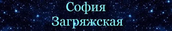 Авторы проекта София Загряжская Журнал Art-Reliz.RF  Арт-Релиз.РФ