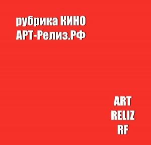 Арт-Релиз.РФ Рубрика Кино Журнал ART-Reliz.RF