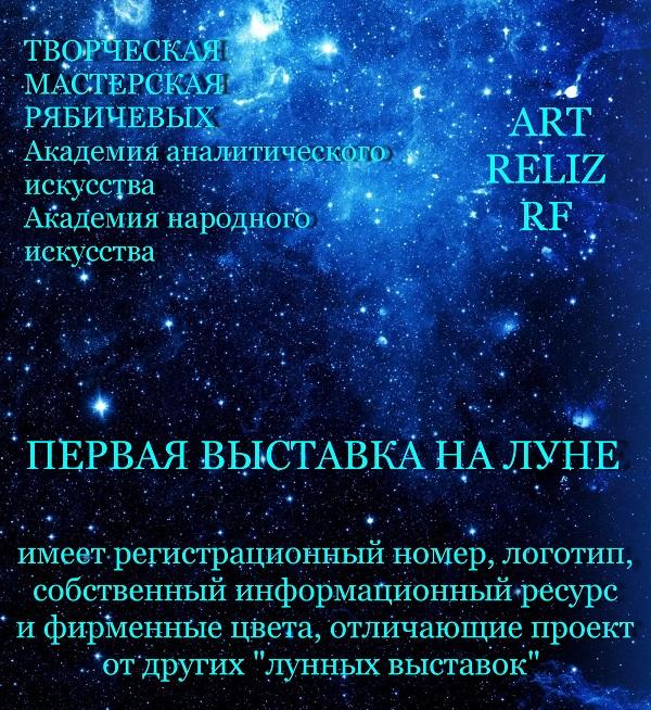 Первая Выставка на Луне, первая художественная выставка на Луне, выставка на Луне 2020. Арт-Релиз.РФ