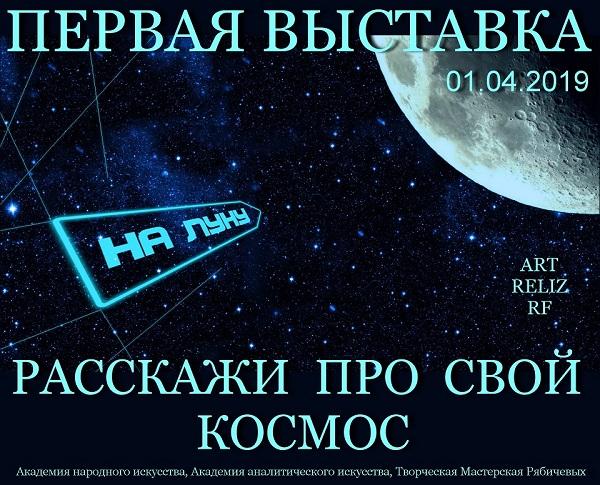 Первая художественная выставка на Луне, Первая Выставка на Луне, Творческая Мастерская Рябичевых, АРТ-Релиз.РФ