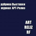 Рубрика Выставки Арт-Релиз.РФ Журнал ART-RELIZ. RF