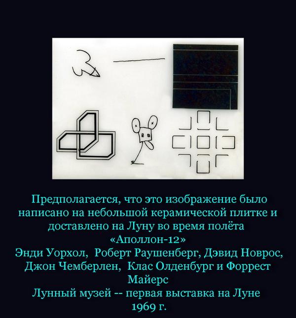 Лунный музей Первая Выставка на Луне Арт-Релиз.РФ