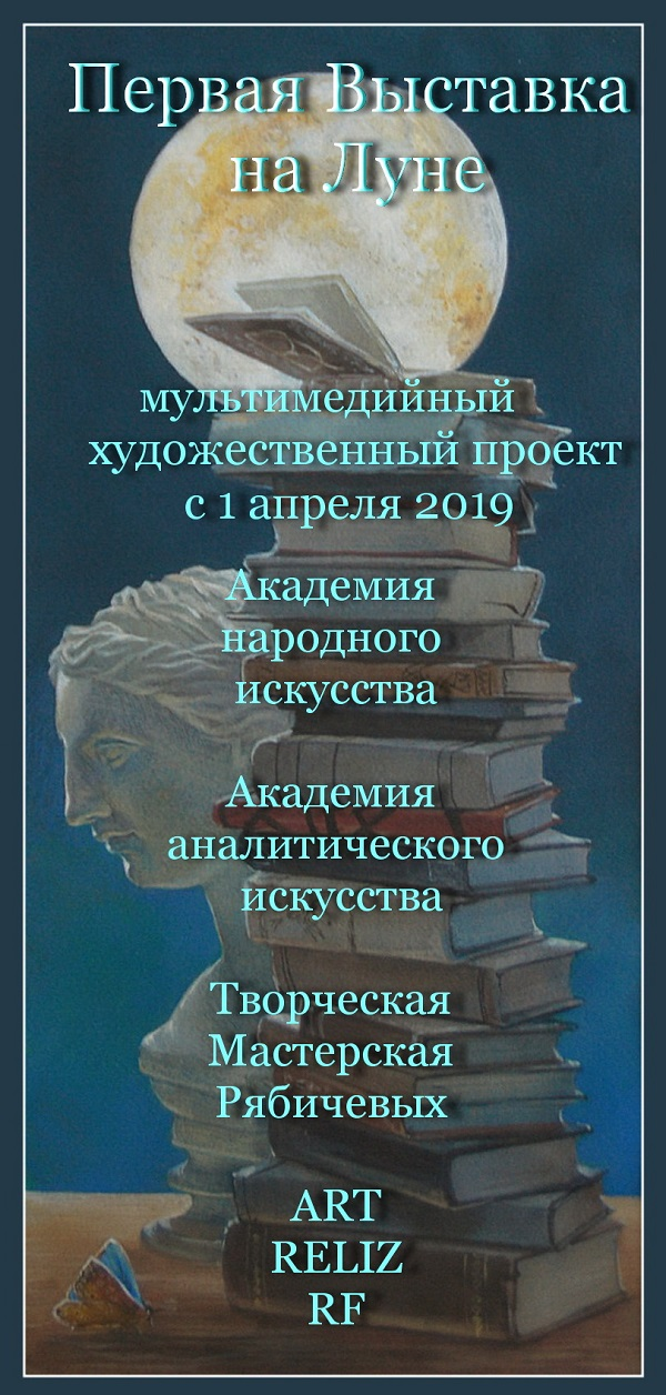 Первая Выставка на Луне, первая художественная выставка на Луне, проект Софии Загряжской Арт-Релиз.РФ