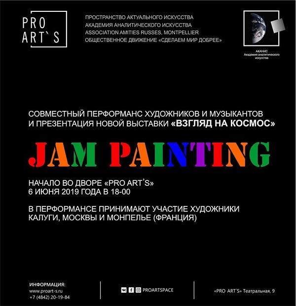 АКАНИС, Академия аналитического искусства, выставка Арт-Релиз.РФ