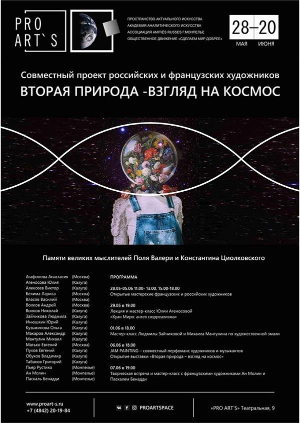 АКАНИС, Академия аналитического искусства, выставка Взгляд на Космос афиша Арт-Релиз.РФ