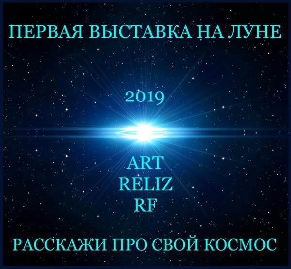 Первая Выставка на Луне, Первая художественная выставка на Луне, АРТ-Релиз.РФ проект Первая Выставка на Луне. Арт-Релиз.РФ