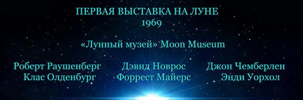 Первая Выставка на Луне, Первая художественная выставка на Луне 1969. Арт-Релиз.РФ
