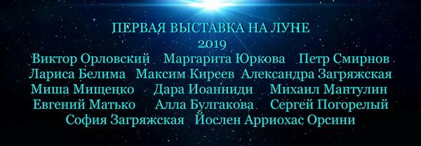 Первая Выставка на Луне, Первая художественная выставка на Луне  2019.Арт-Релиз.РФ
