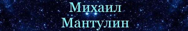 Первая художественная Выставка на Луне, Михаил Мантулин в проекте Первая Выставка на Луне,  Журнал Art-Reliz.RF  Арт-Релиз.РФ