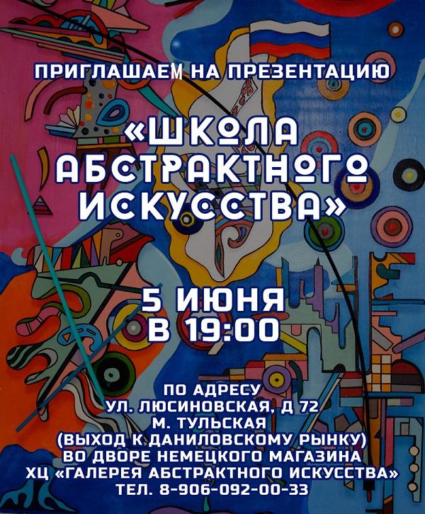Школа Абстрактного искусства  афиша арт-релиз.РФ