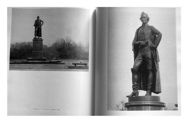 Скульптор  Олег Комов Памятник А.В. Суворову бронза 1982 г.  Москва