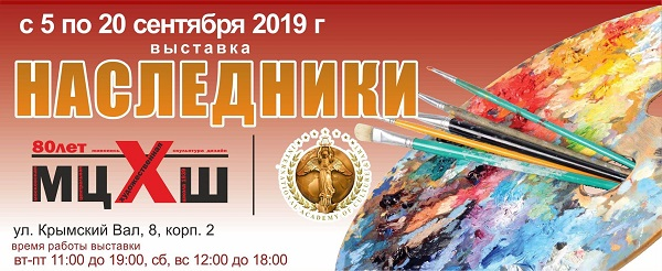Афиша Наследники.jpg Арт-Релиз.РФ