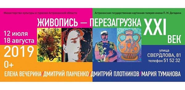 Выставка Елена Вечерина, Мария Туманова, Дмитрий Плотников, Мария Туманова Арт-Релиз.РФ