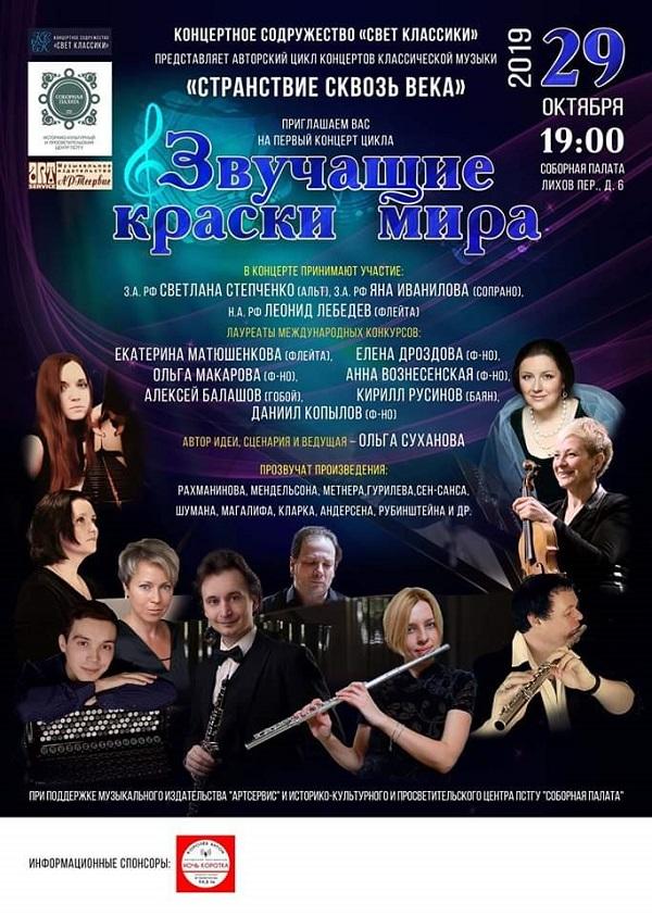 Афиша концерта Звучащие краски мира Концертное содружество Свет Классики