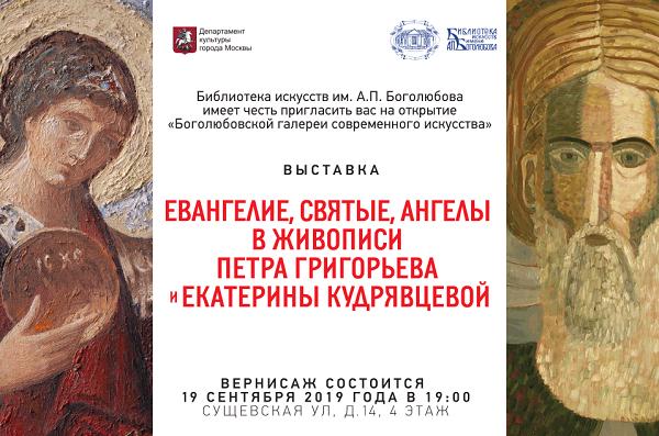 Выставка Екатерины Кудрявцевой и Петра Григорьева Арт-Релиз.РФ