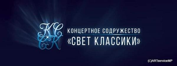 Логотип Свет Классики Концертное содружество