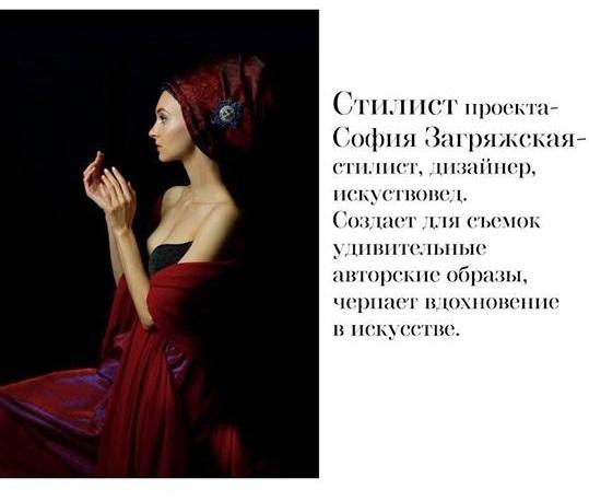 София Загряжская фотодень Мастерская Рябичевых Арт-Релиз.РФ
