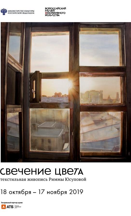 Римма Юсупова афиша..