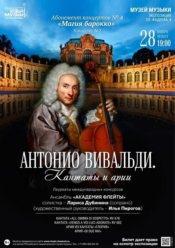 Антонио Вивальди, Музей Музыки Арт-Релиз.РФ