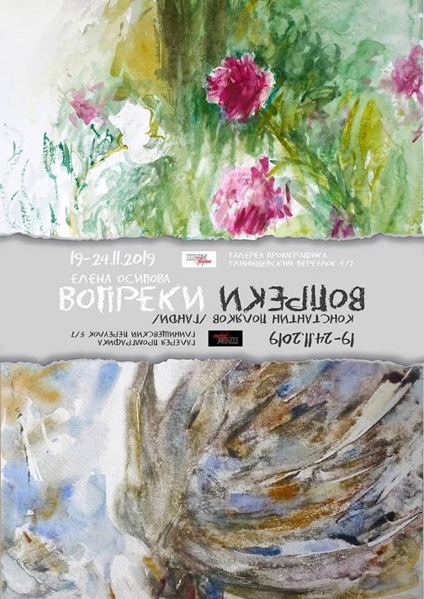 Выставка Елены и Константина Полякова  АРТ-РЕЛИЗ.РФ
