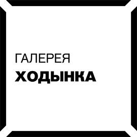 """Галерея """"Ходынка""""  работает в Москве с  1987 года"""