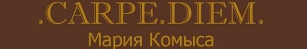 Мария Комыса АРТ-релиз.РФ..