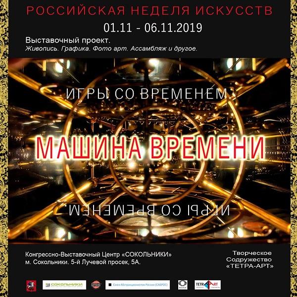 Машина Времени Евгений Нэтра АРТ-Релиз.РФ