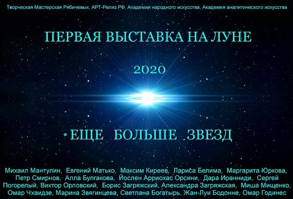 Первая Выставка на Луне, Первая художественная выставка на Луне 2020. Арт-Релиз.РФ