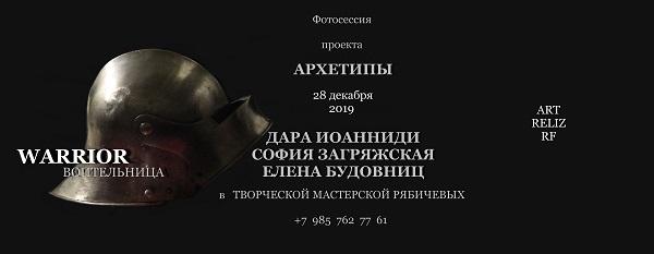 Афиша Фотосессия в Творческой Мастерской Рябичевых     ....Арт-Релиз.РФ