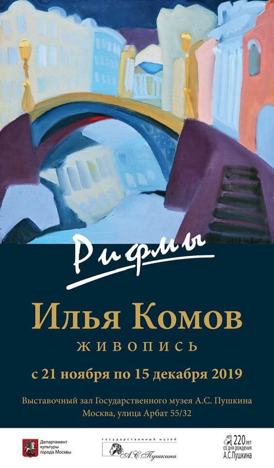 Илья Комов Афиша