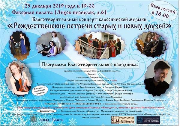 Рождественский концерт Соборная палата