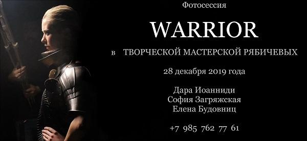 Фотосессия Воительница в Творческой Мастерской Рябичевых  .   ..... Арт-Релиз.РФ