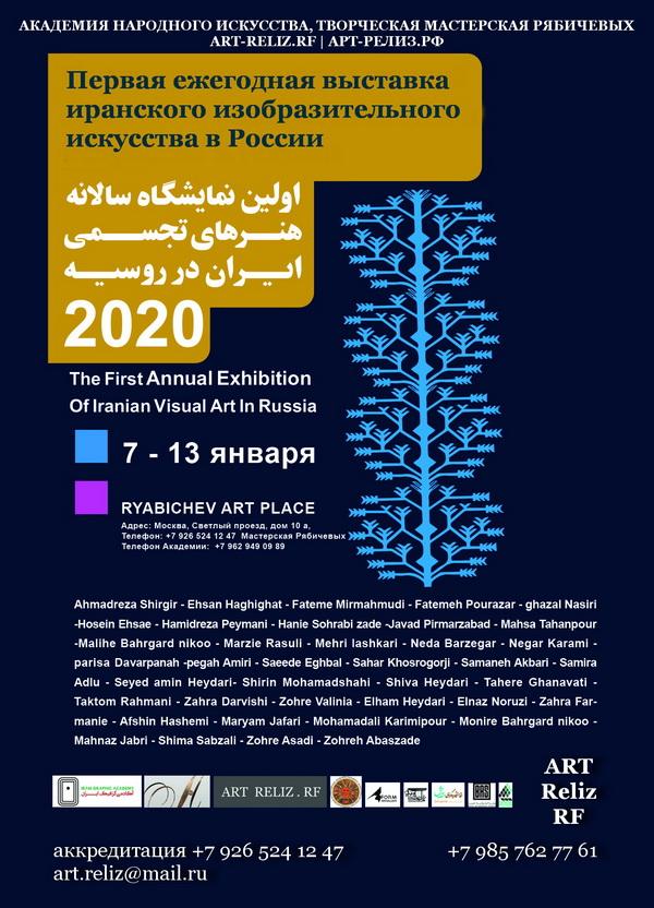 Афиша Махназ Жабри в Москве Выставка в Москве АРТ-Релиз.РФ AR-RUSSIA