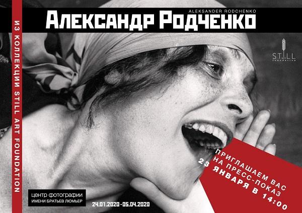 Родченко Выставка в галерее Братьев Люмьер Арт-Релиз.РФ
