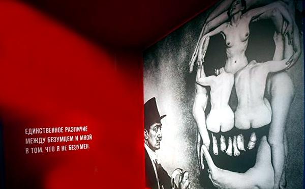 Сальвадор Дали выставка в Москве. Арт-Релиз.РФ Журнал AR