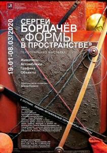 Выставка  Сергея Бордачева  «Формы в пространстве» продлится до 8 марта 2020 года Куратор:  искусствовед Елена Рюмина