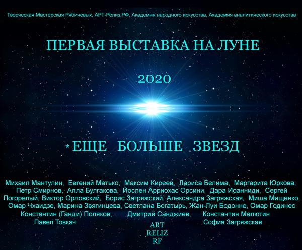 Первая Выставка на Луне, Первая художественная выставка на Луне 2020.. Art-Reliz RF Арт-Релиз.РФ