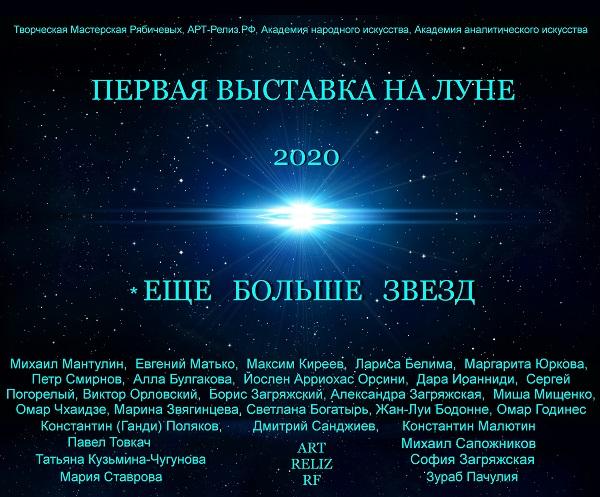 Первая Выставка на Луне, Первая художественная выставка на Луне 2020.. Art-Reliz RF. Арт-Релиз.РФ