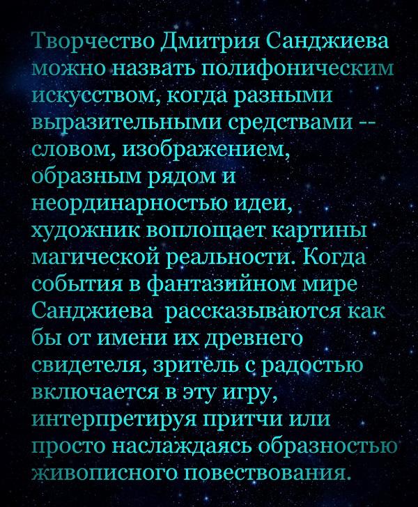 Первая Выставка на Луне 2020 Вселенная...о Дмитрий Санджиев..Арт-Релиз.РФ